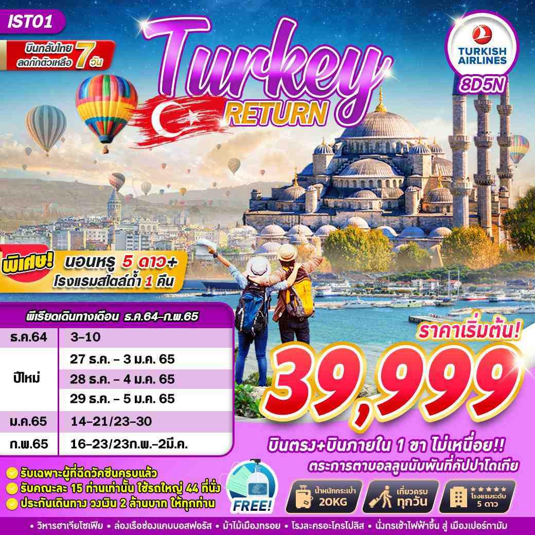 ทัวร์ TURKEY RETURN BY TK (8D5N)