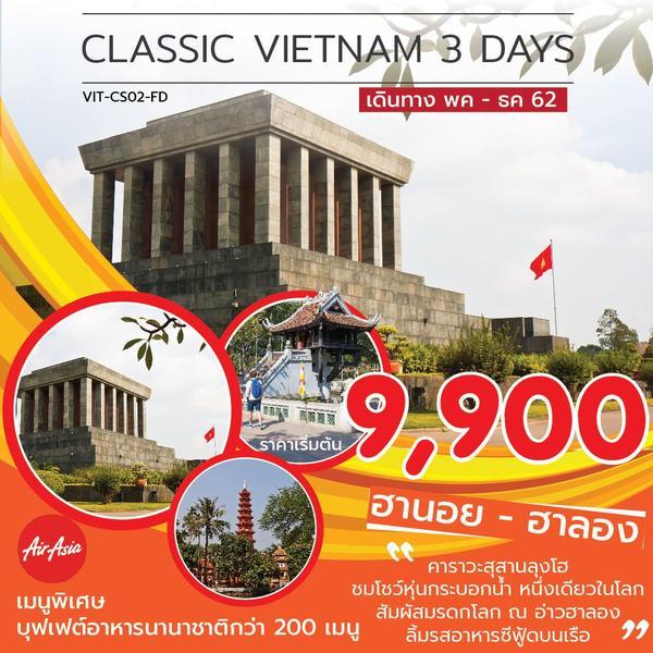 CLASSIC VIETNAM ฮานอย-ฮาลอง 3 วัน 2 คืน