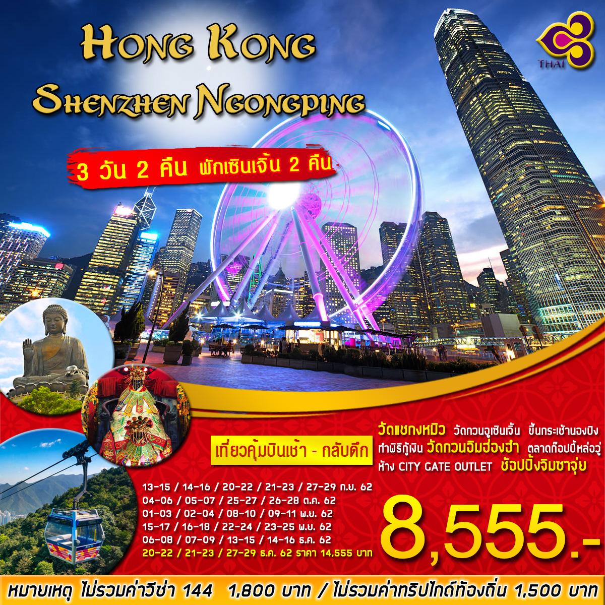 (HKSZTG) HONGKONG SHENZHEN NONGPING BY TG