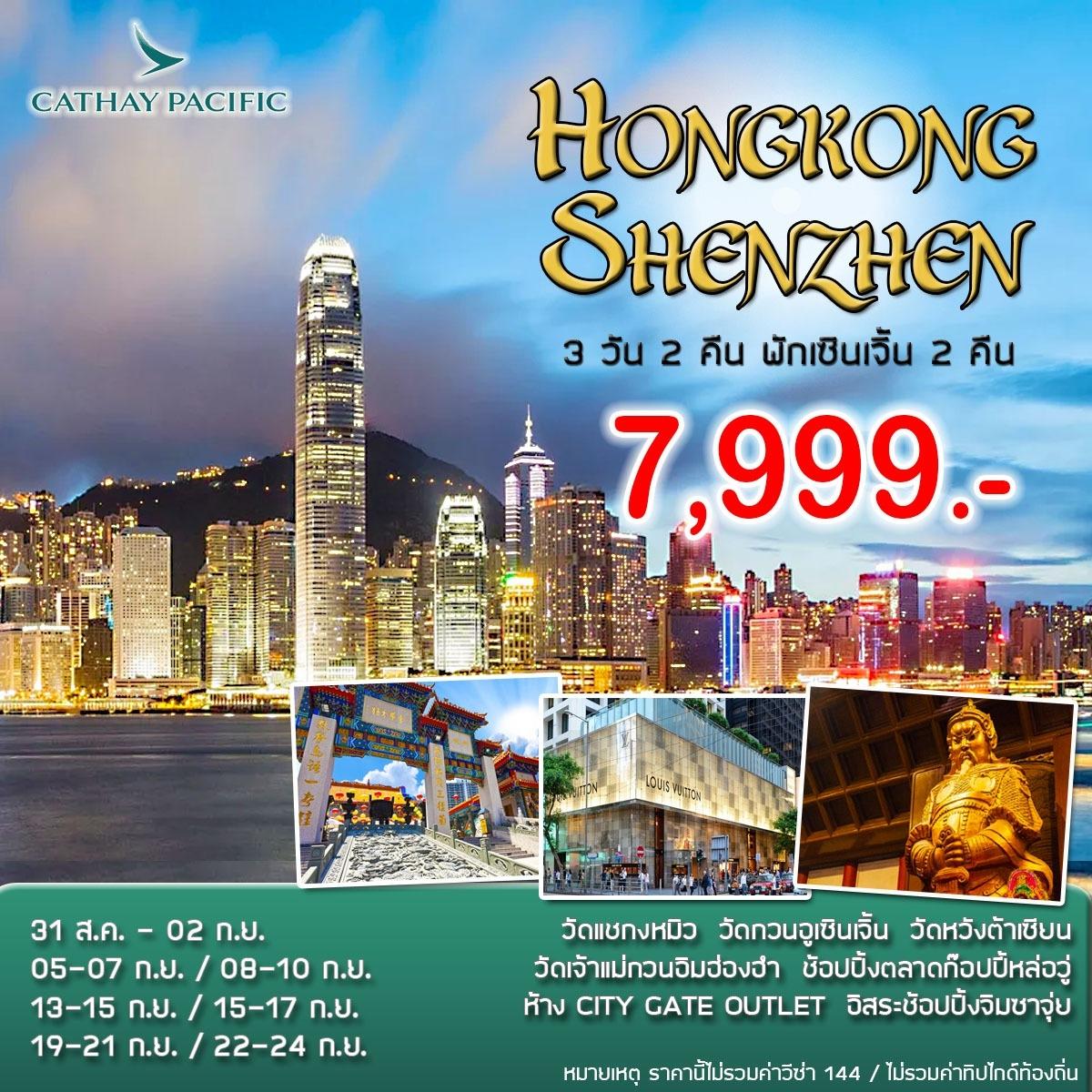 PROMOTION HONGKONG SHENZHEN SEP 19 BY CX