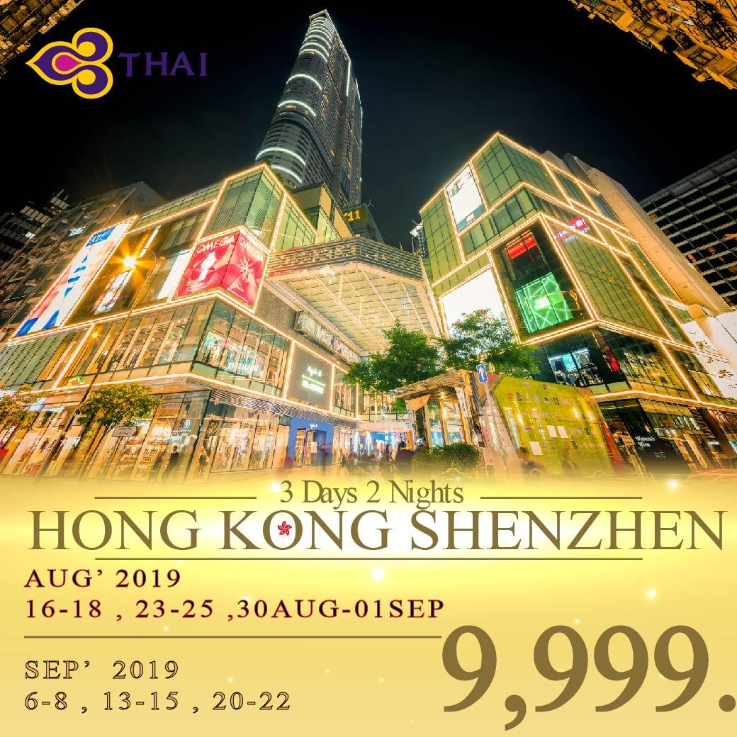 HONGKONG SHENZHEN AUG-SEP 19 BY TG