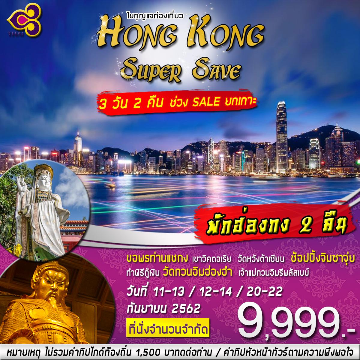 HONGKONG SUPER SAVE BY TG (SEP 19) 9,999