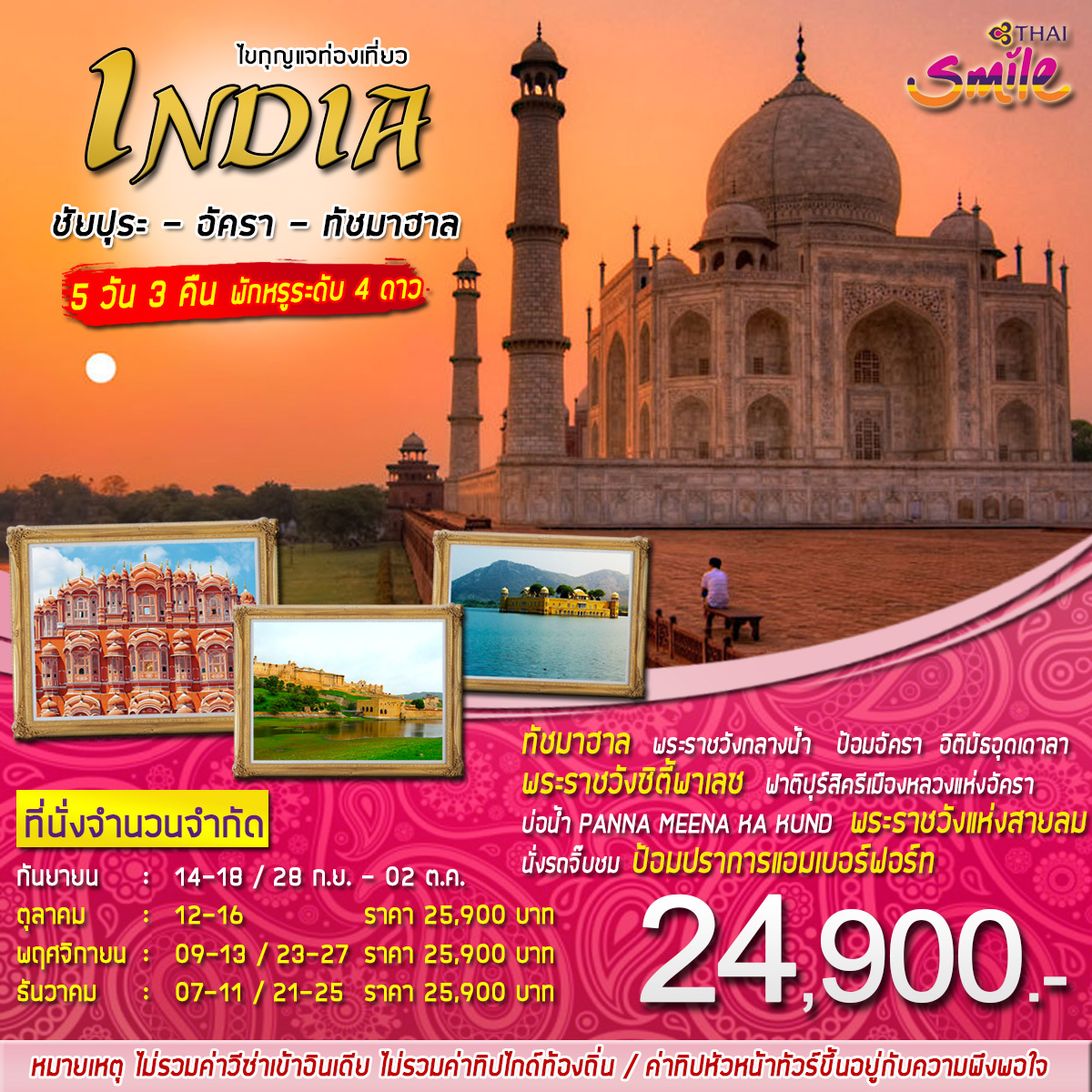 INDIA JAIPUR TAJ MAHAL 5D3N BY WE