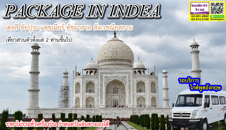 PACKAGE IN INDEA