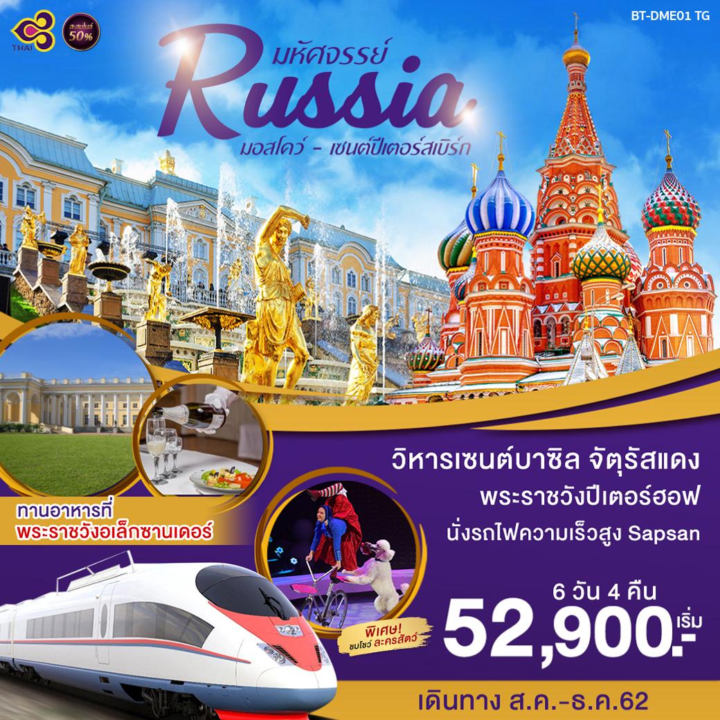 ทัวร์รัสเซีย มหัศจรรย์ รัสเซีย 6วัน 4คืน TG