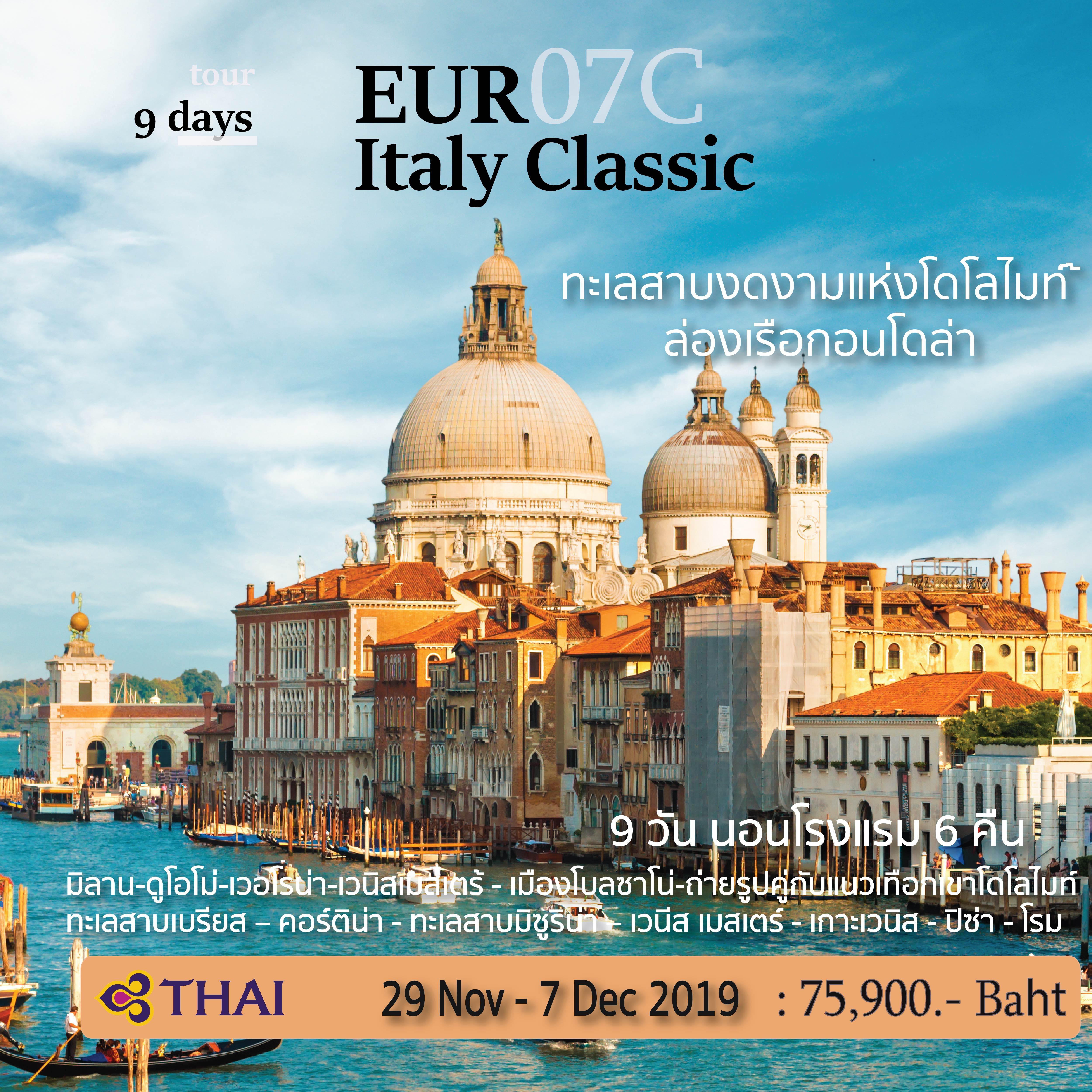 ทัวร์ยุโรป อิตาลี คลาสสิค ITALY CLASSIC 9วัน TG