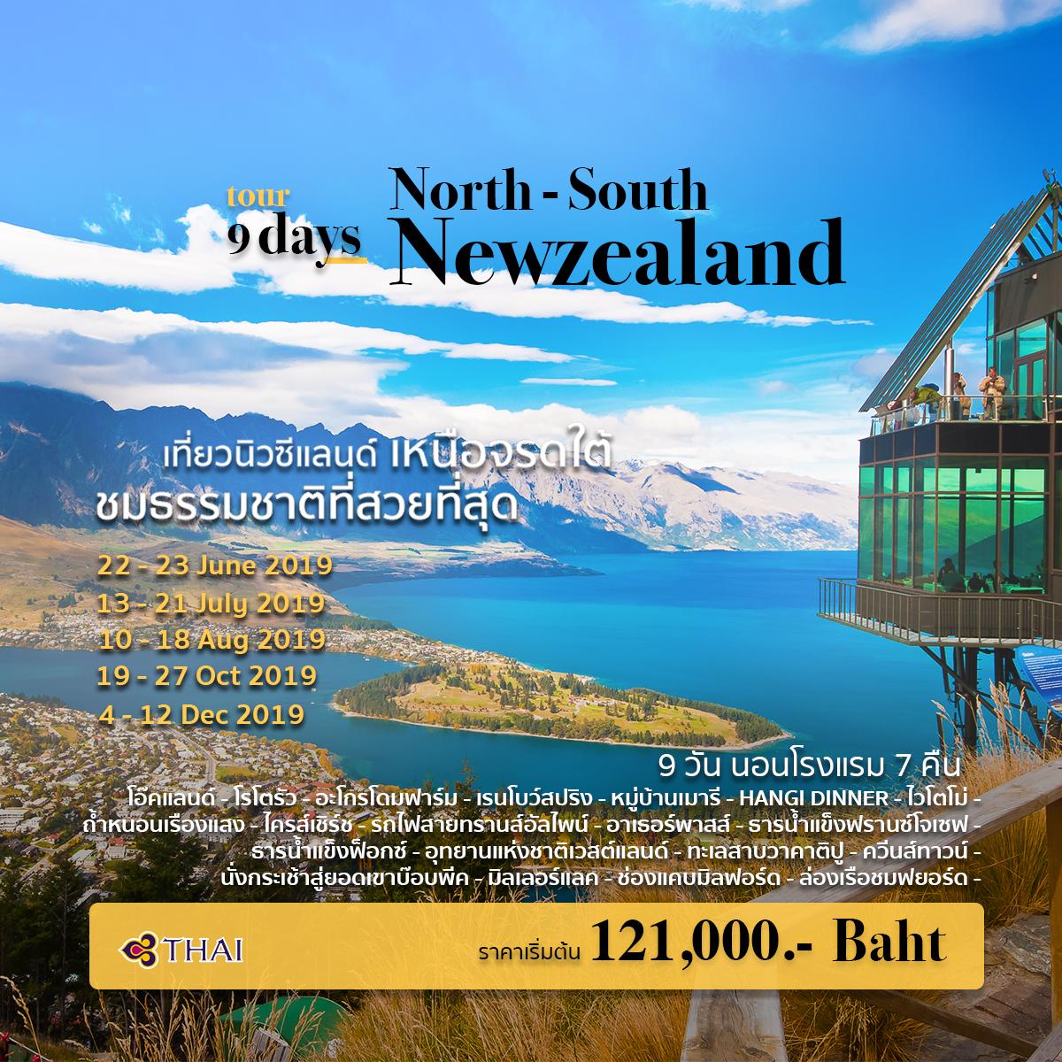 ทัวร์นิวซีแลนด์ เกาะเหนือ เกาะใต้ 9วัน TG