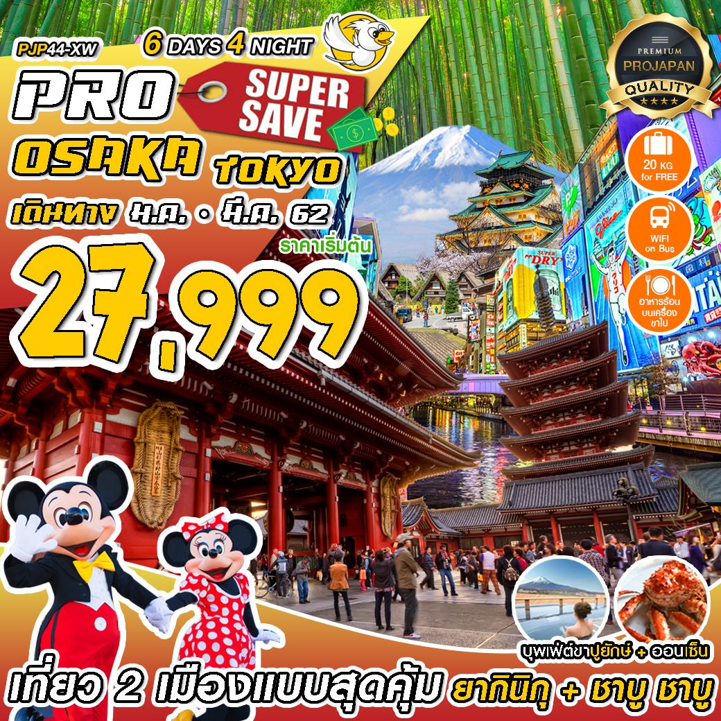 ทัวร์ญี่ปุ่น PRO OSAKA TOKYO SUPER SAVE