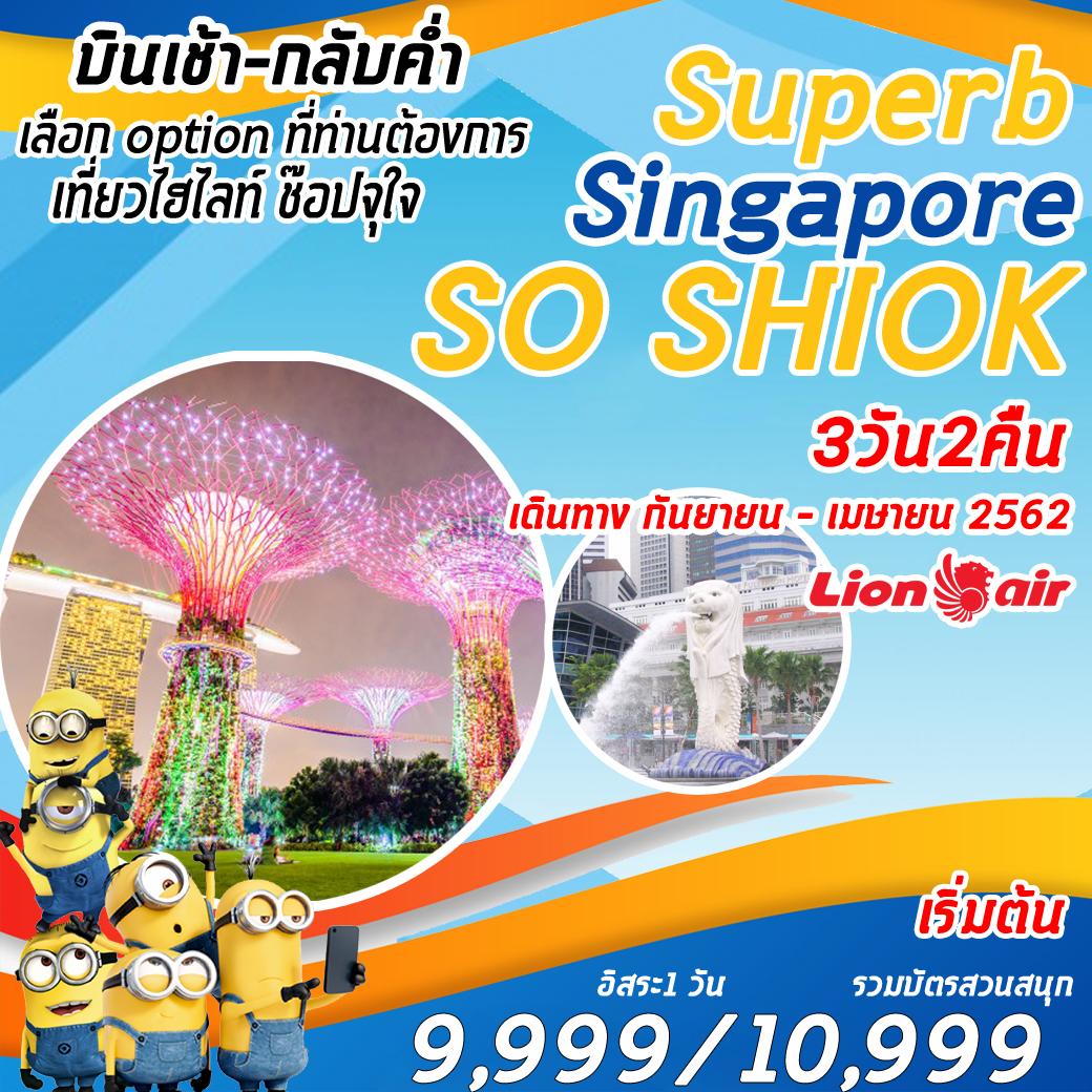 ทัวร์สิงค์โปร SUPERB SO SHIOK 3D
