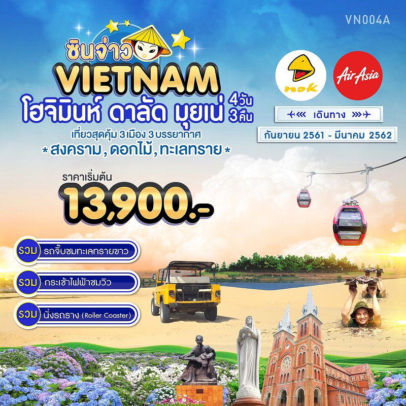 ทัวร์เวียดนามใต้ นครโฮจิมินห์ มุยเน่ ดาลัด 4วัน 3คืน
