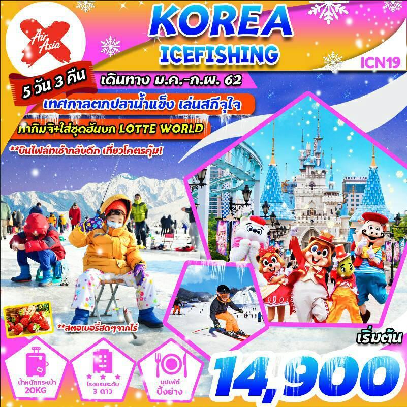 ทัวร์เกาหลี KOREA ICE FISHING 5D3N