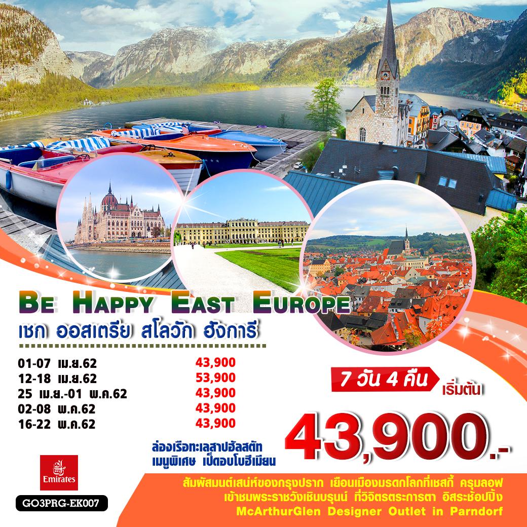ทัวร์ยุโรป Be Happy East Europe เชก ออสเตรีย สโลวัก ฮังการี 7 วัน 4 คืน โดยสายการบินเอมิเรตส์ (EK)