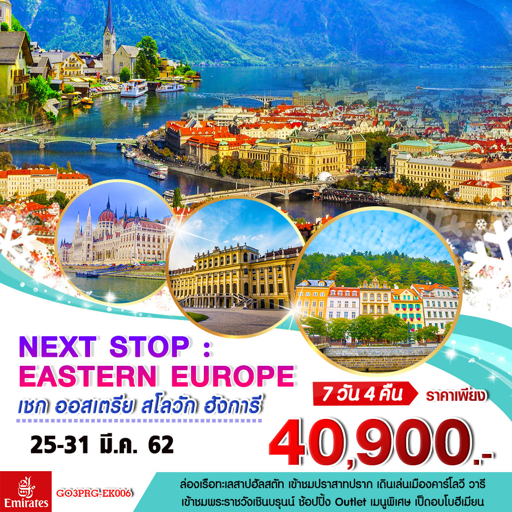 ทัวร์ยุโรป NEXT STOP: EASTERN EUROPE เชก ออสเตรีย สโลวัก ฮังการี 7 วัน 4 คืน โดยสายการบินเอมิเรตส์ (EK)
