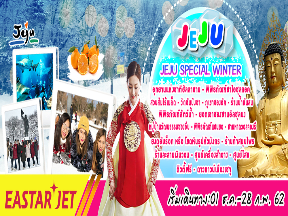 ทัวร์เกาหลี JEJU SPECIAL WINTER 4D2N