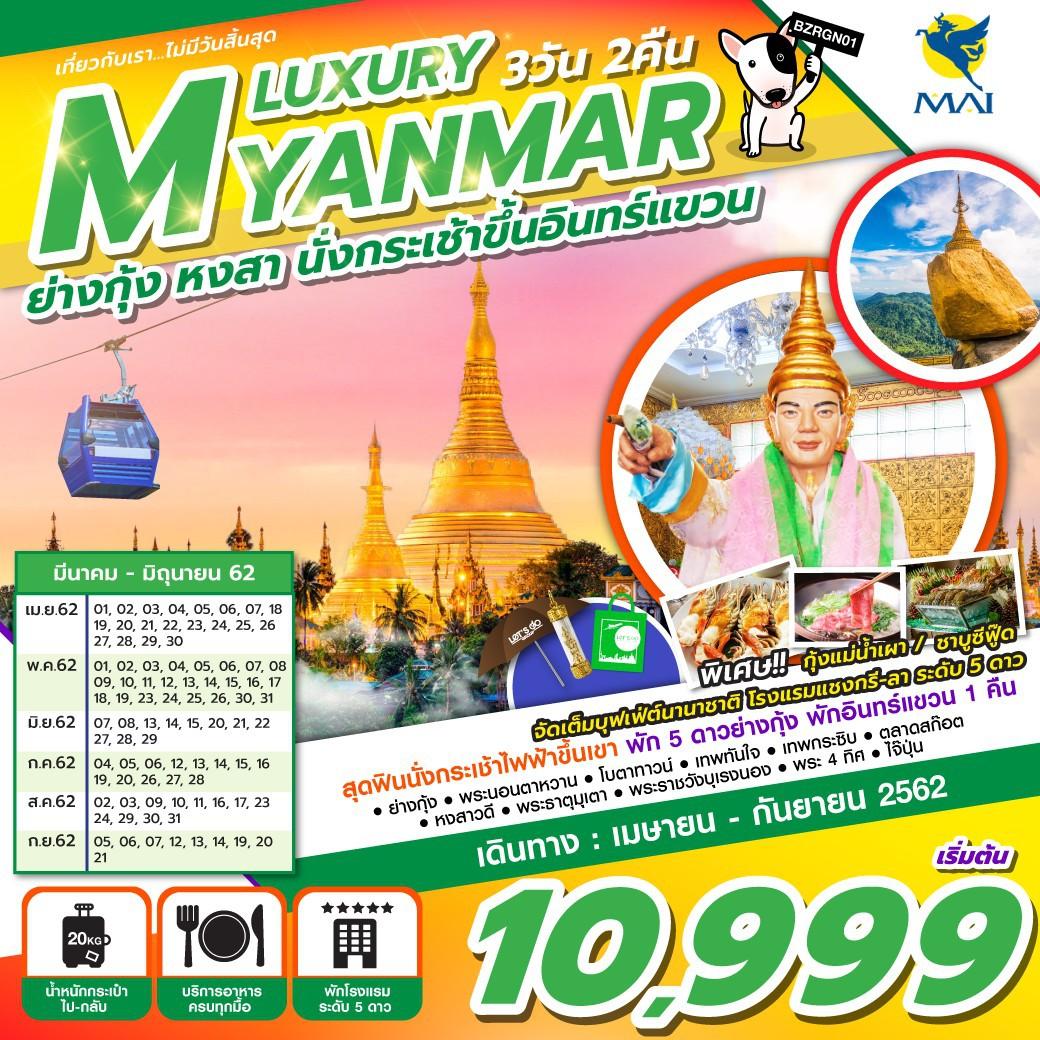 ทัวร์พม่า LUXURY MYANMAR 3D2N