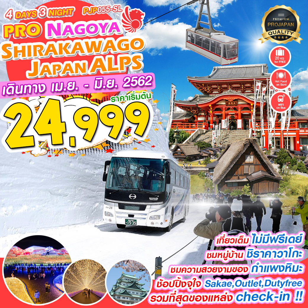 ทัวร์ญี่ปุ่น PRO NAGOYA SHIRAKAWAGO JAPAN ALPS 4D3N