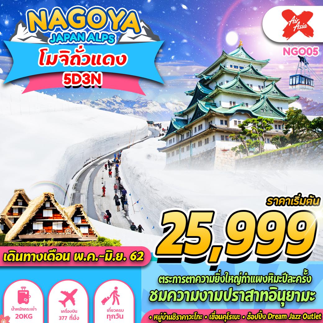 ทัวร์ญี่ปุ่น NAGOYA JAPAN ALPS โมจิถั่วแดง 5D3N