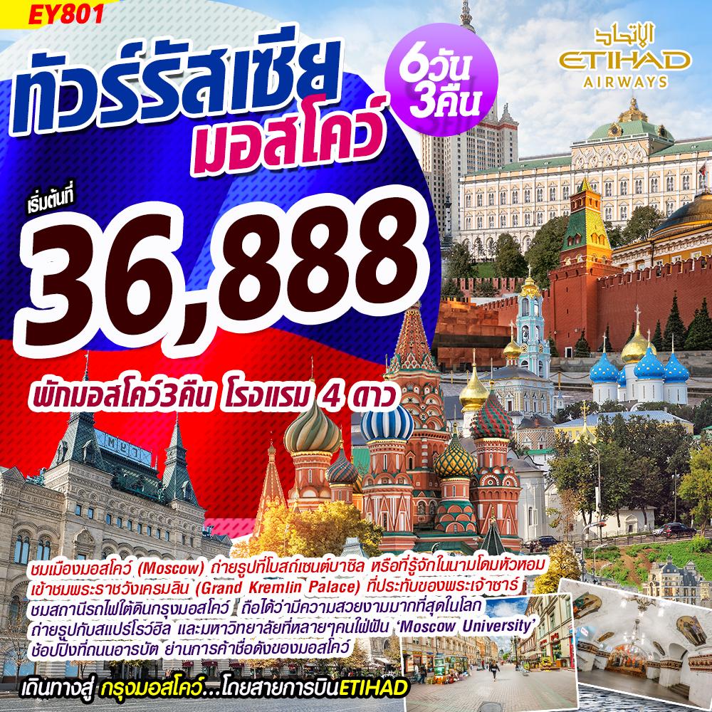 ทัวร์รัสเซีย Russia Super Moscow รัสเซีย มอสโคว์ 6D3N