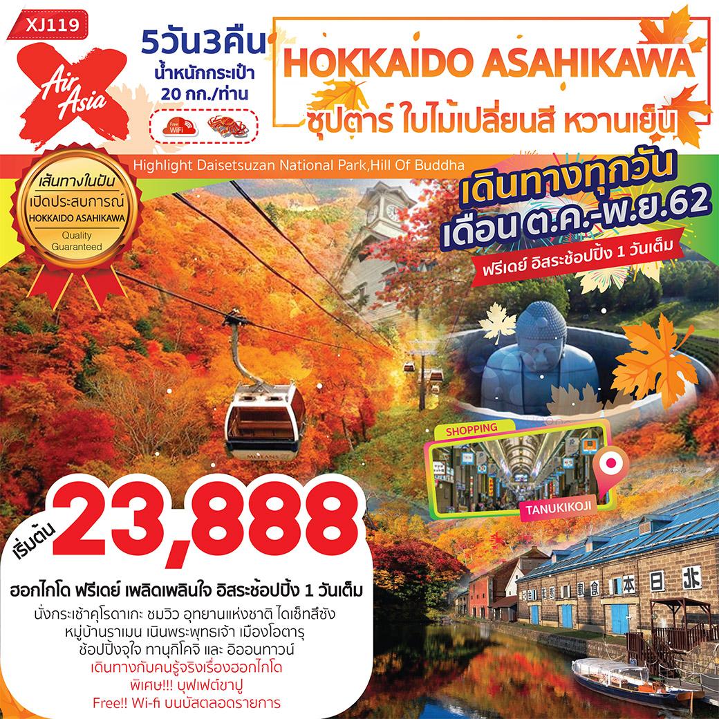ทัวร์ญี่ปุ่น HOKKAIDO ASAHIKAWA ซุปตาร์ ใบไม้เปลี่ยนสี หวานเย็น 5D3N