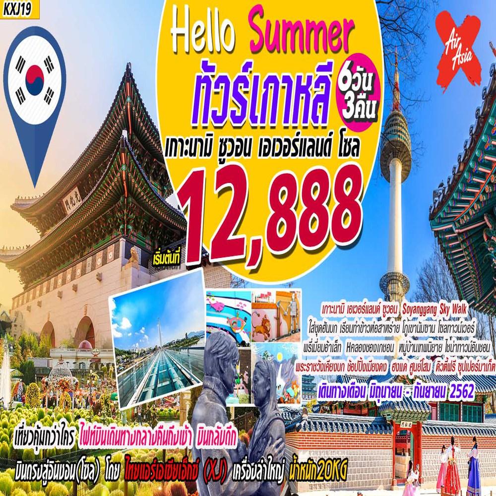 ทัวร์เกาหลี Hello Summer เกาะนามิ-เอเวอร์แลนด์-ซูวอน-โซล 6D3N