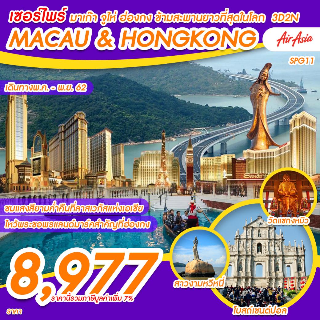 ทัวร์มาเก๊า จูไห่ ฮ่องกง ข้ามสะพานที่ยาวที่สุดในโลก 3 วัน 2 คืน