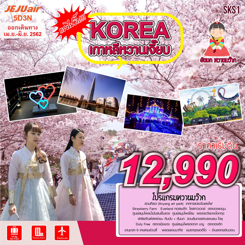 ทัวร์เกาหลี KOREA หวานเจี๊ยบ 5D3N (SJT)