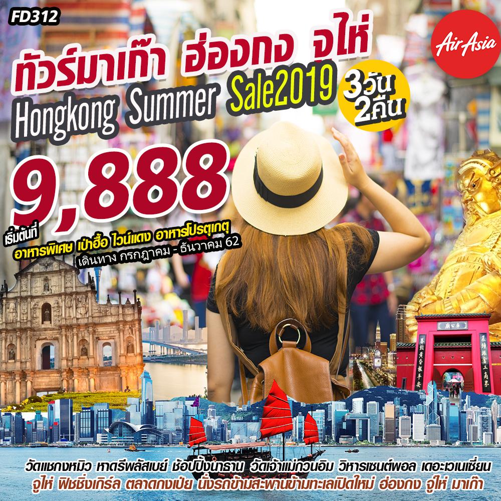 ทัวร์มาเก๊า ฮ่องกง จู่ไห่ Hongkong Summer Sale 2019 3D2N