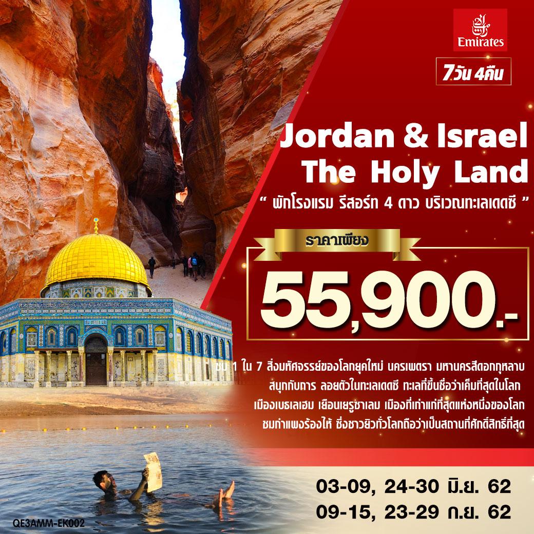 ทัวร์จอร์แดน Jordan & Israel The Holy Land 7 วัน 4 คืน