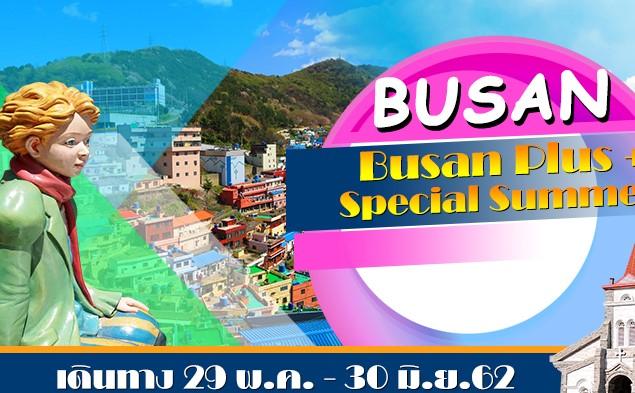 ทัวร์เกาหลี BUSAN PLUS + SPECIAL SUMMER 4D2N