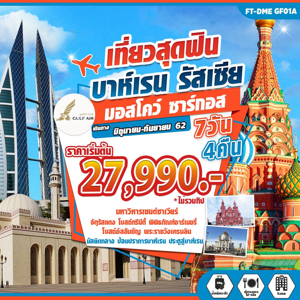 ทัวร์รัสเซีย เที่ยวฟิน บาห์เรน รัสเซีย มอสโคว์ ซาร์กอร์ส 7 วัน 4 คืน  ( FT )