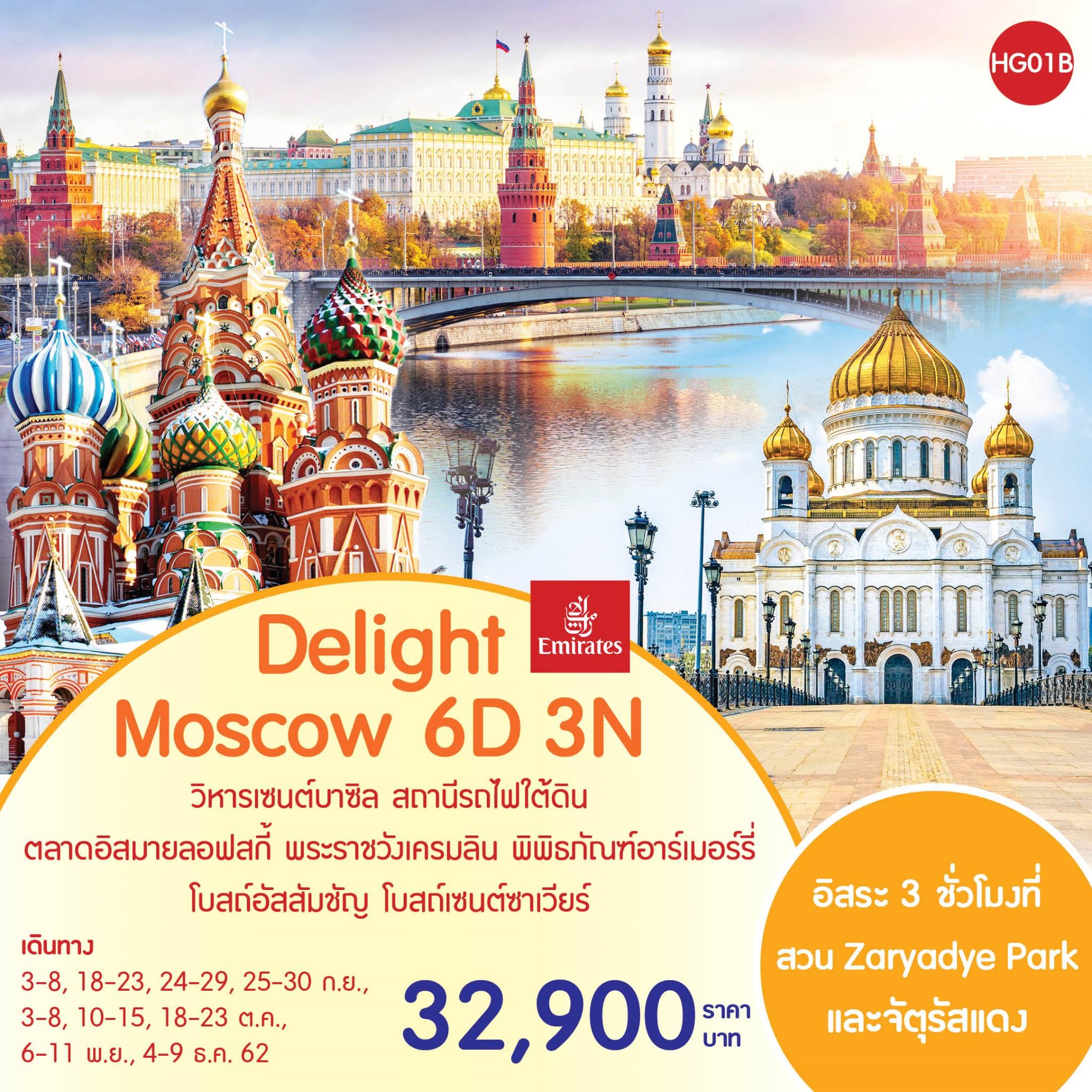 ทัวร์รัสเซีย Delight Moscow 6D3N