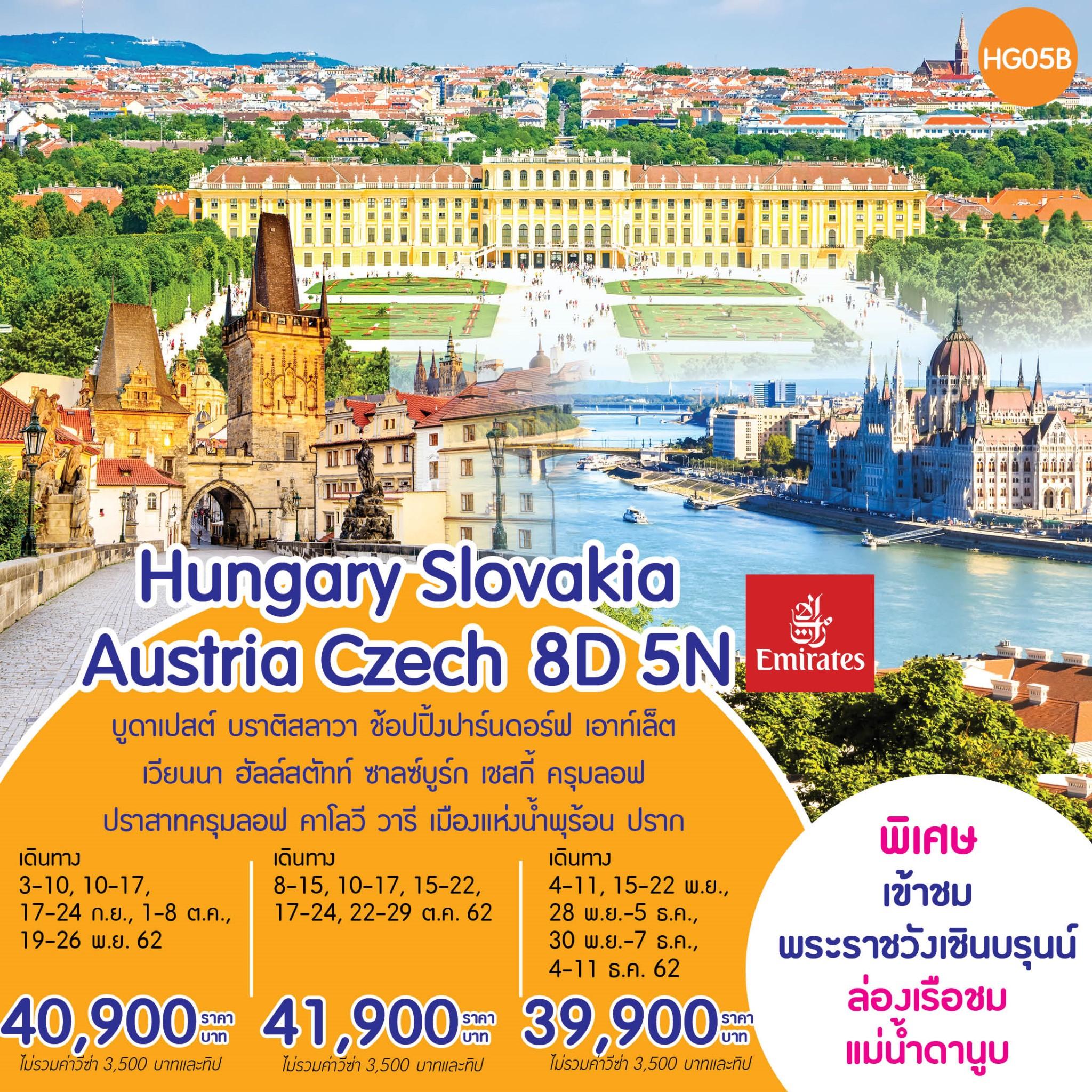 ทัวร์ฮังการี Hungary Slovakia Austria Crech 8D5N