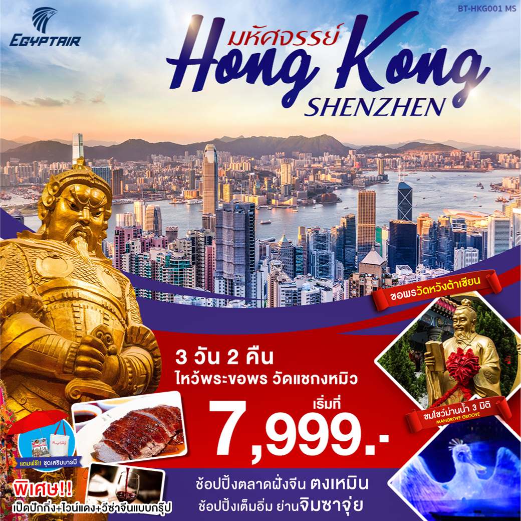 ทัวร์ฮ่องกง มหัศจรรย์ HONGKONG SHENZHEN 3วัน 2คืน