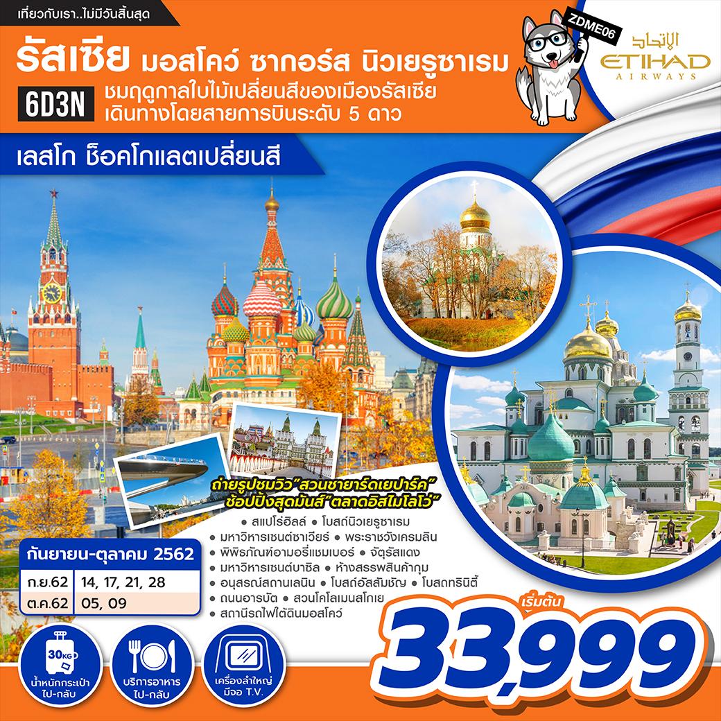 ทัวร์รัสเซีย มอสโคว์ ซากอร์ส นิวเยรูซาเรม เลสโก ช็อคโกแลตเปลี่ยนสี 6D3N ( ZE )