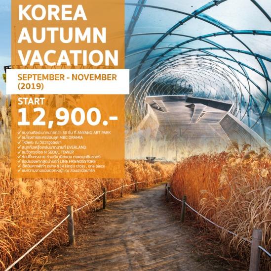 ทัวร์เกาหลี KOREA AUTUMN VACATION 5D3N ( WE )