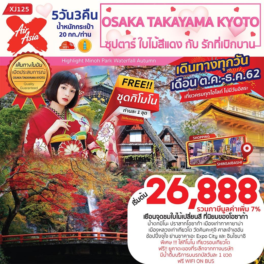 ทััวร์ญี่ปุ่น OSAKA TAKAYAMA KYOTO ซุปตาร์ใบไม้สีแดงกับรักที่เบิกบาน 5D3N (TTN)