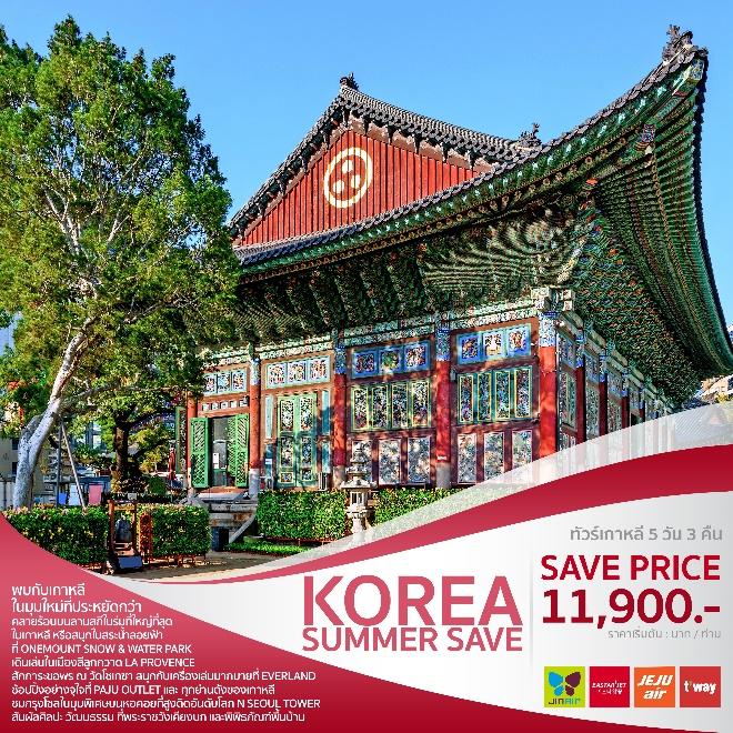ทัวร์เกาหลี KOREA SUMMER SAVE 5D3N ( WE )