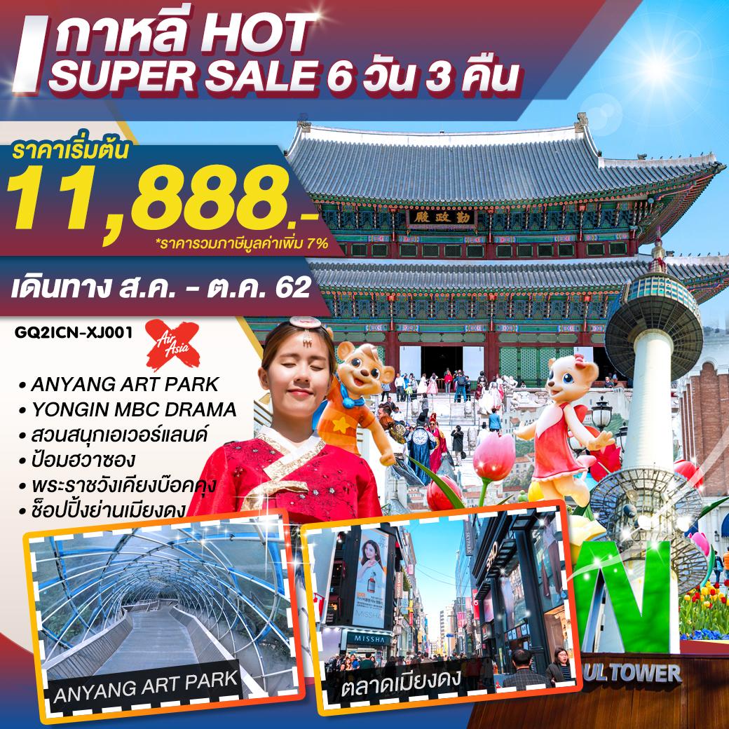 ทัวร์เกาหลี Hot Super Sale 6D3N ( B2B )