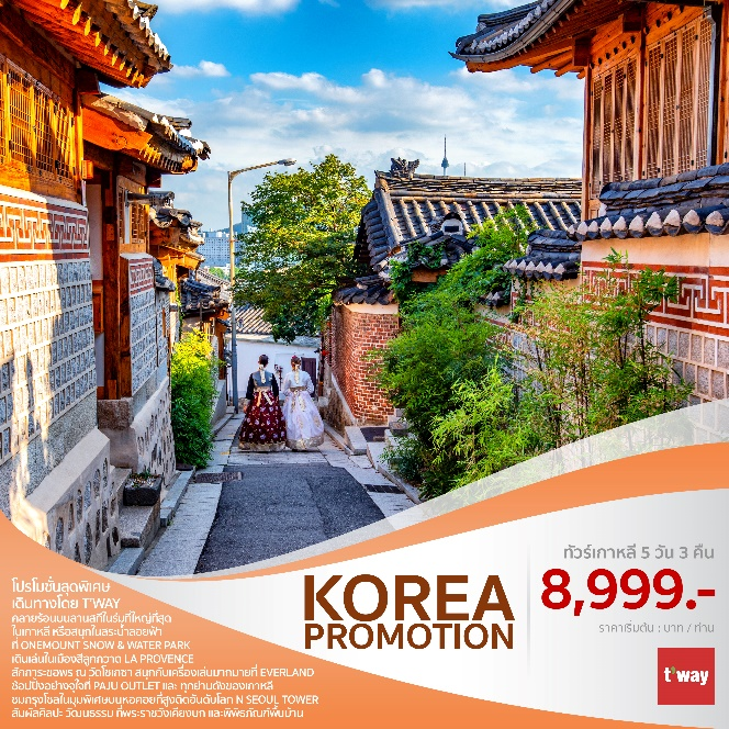 ทัวร์เกาหลี KOREA PROMOTION 5D3N ( WE )