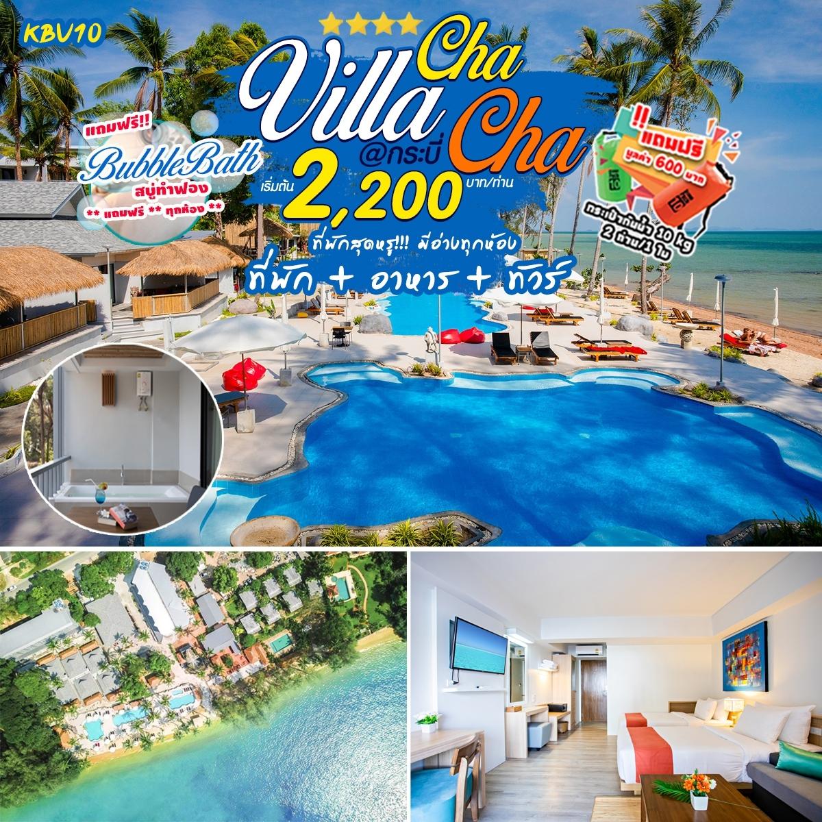 แพ็คเกจทัวร์กระบี่ Villa Cha-Cha Krabi Beachfront Resort 3 วัน 2 คืน (U2U)