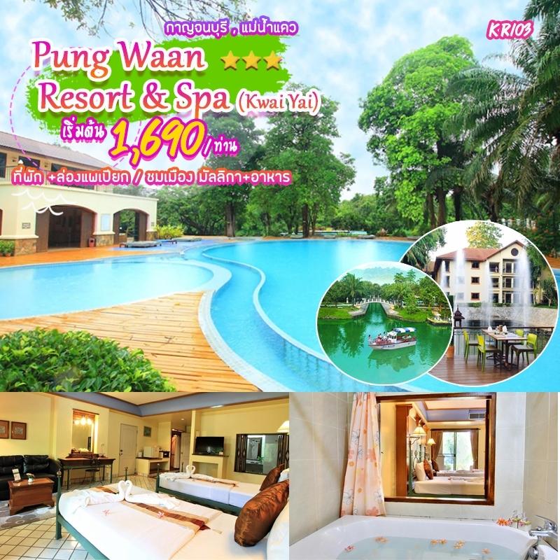 ทัวร์กาญจนบุรี Pung Waan Resort & Spa 2 วัน 1 คืน (U2U)