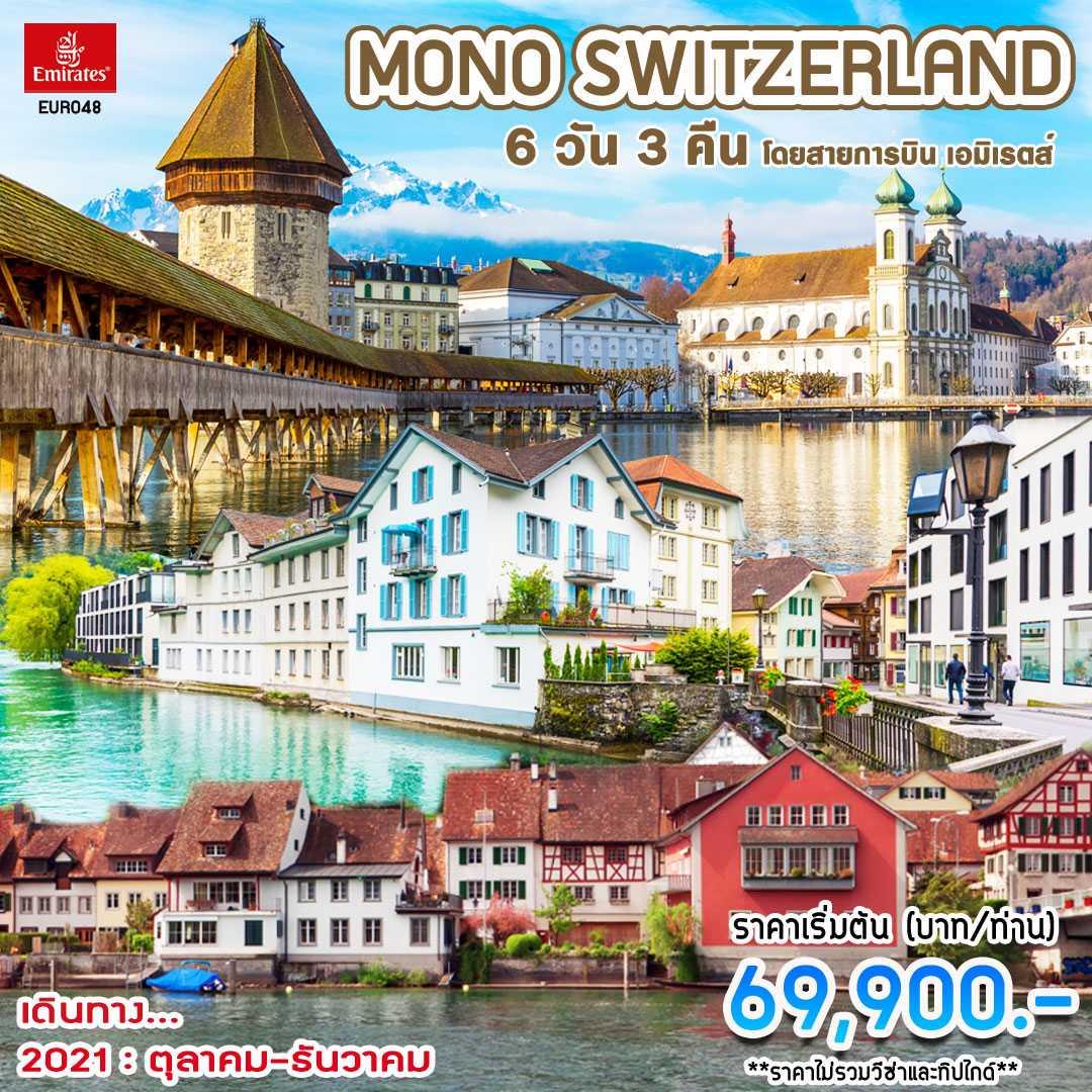 ทัวร์ยุโรป โมโน สวิตเซอร์แลนด์ 6 วัน 3 คืน (VC)
