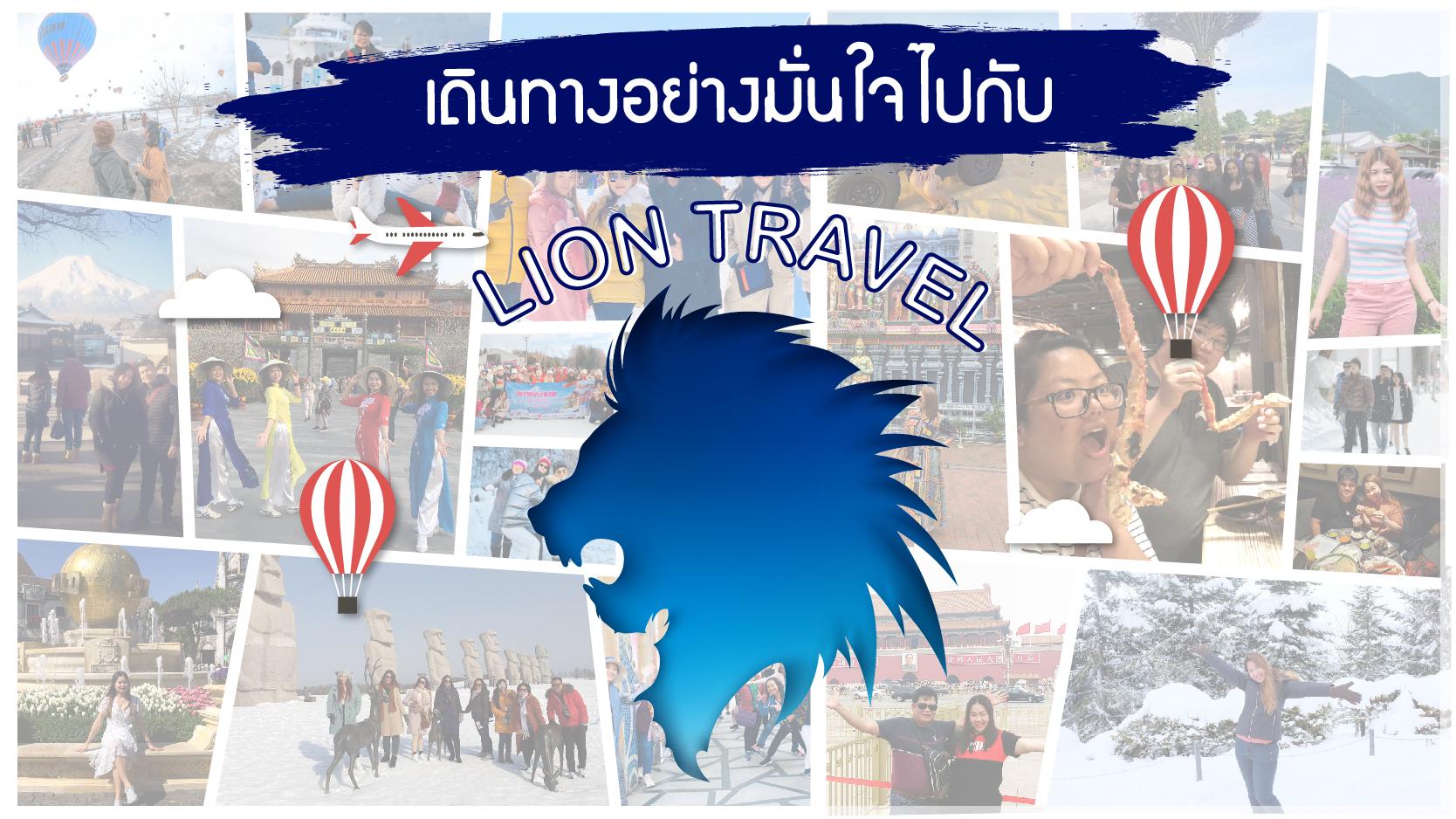 line@liontravels-ทัวร์ต่างประเทศ