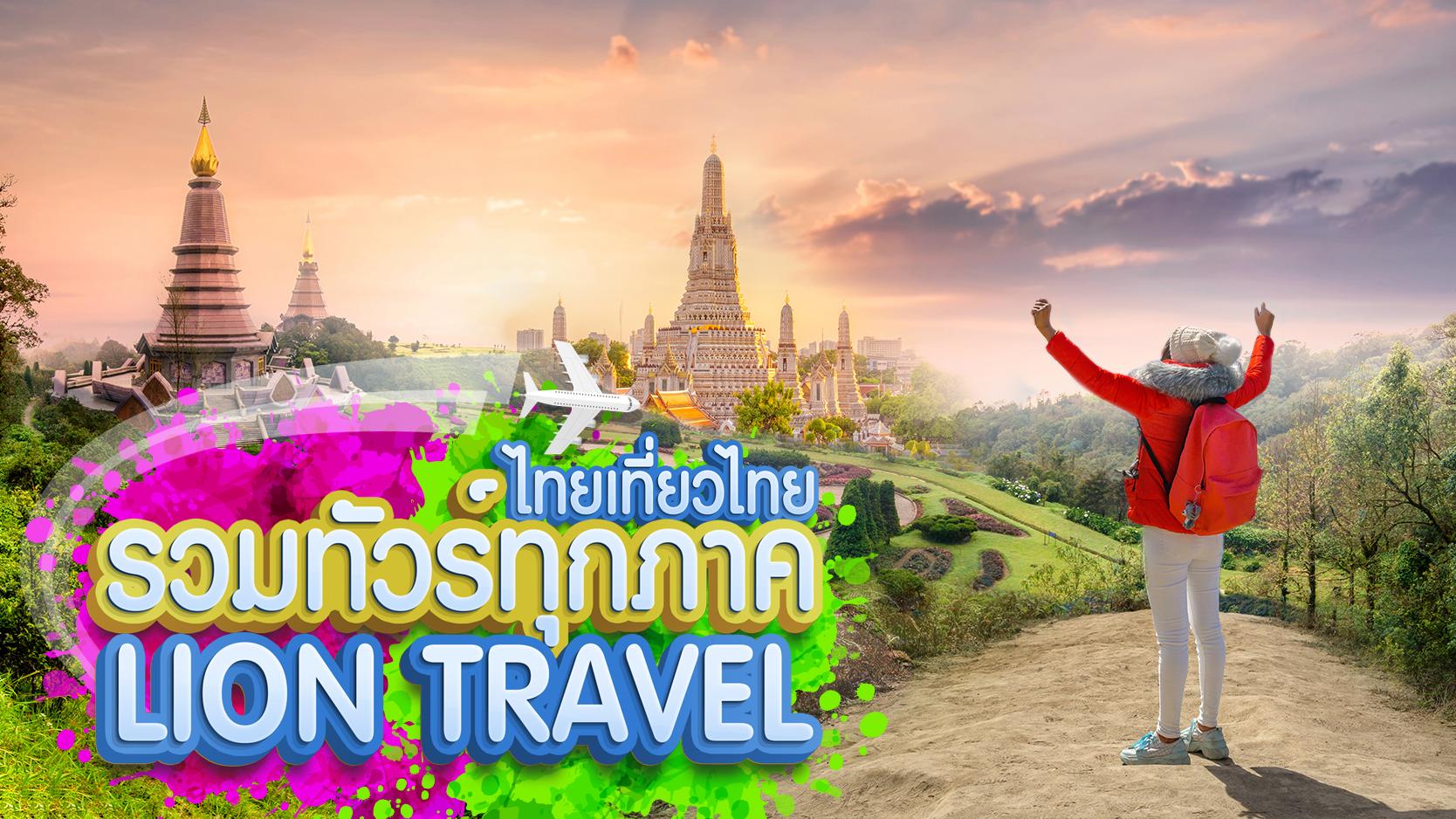 ไทยเที่ยวไทย รวมทัวร์ทุกภาค