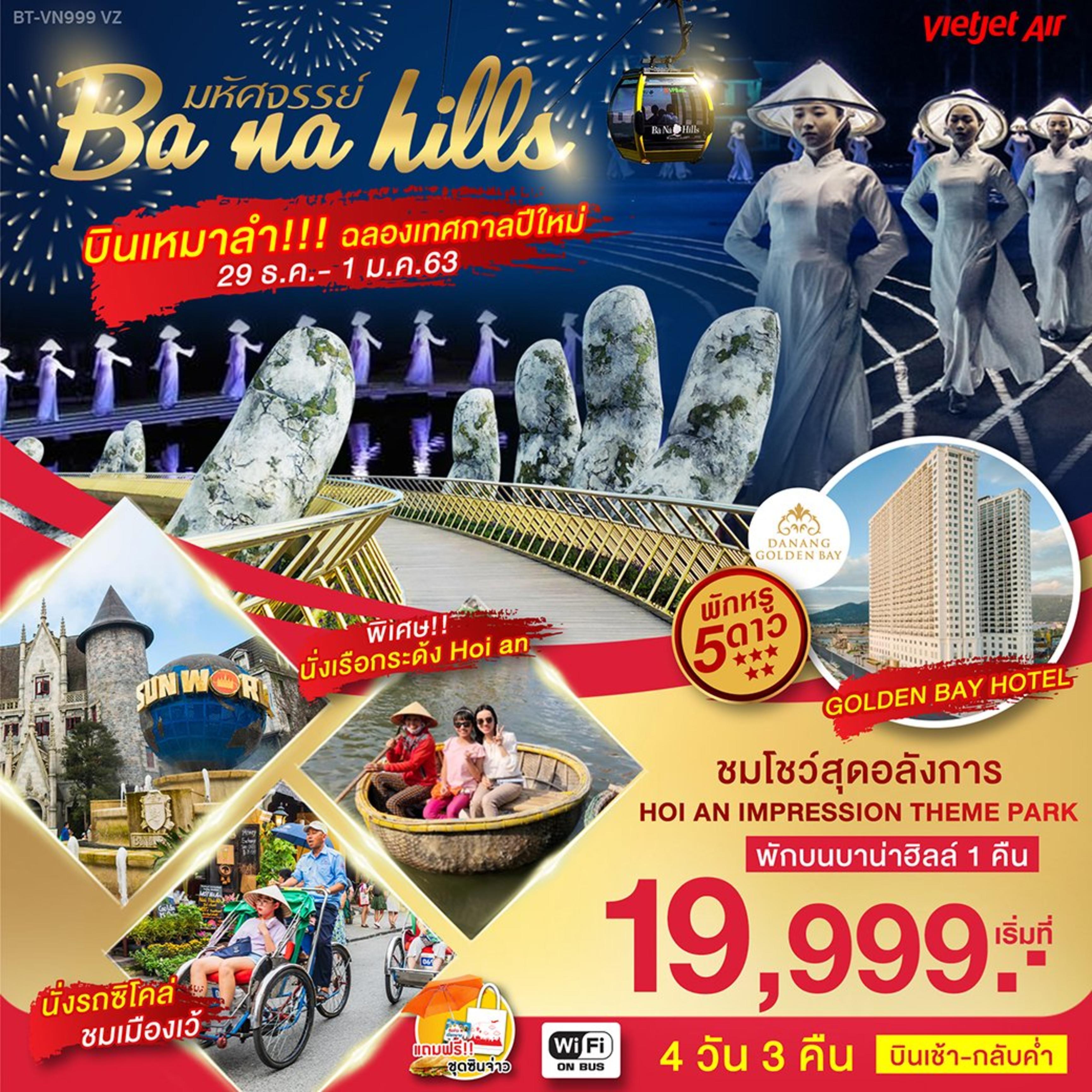 ทัวร์เวียดนาม เทศกาลปีใหม่