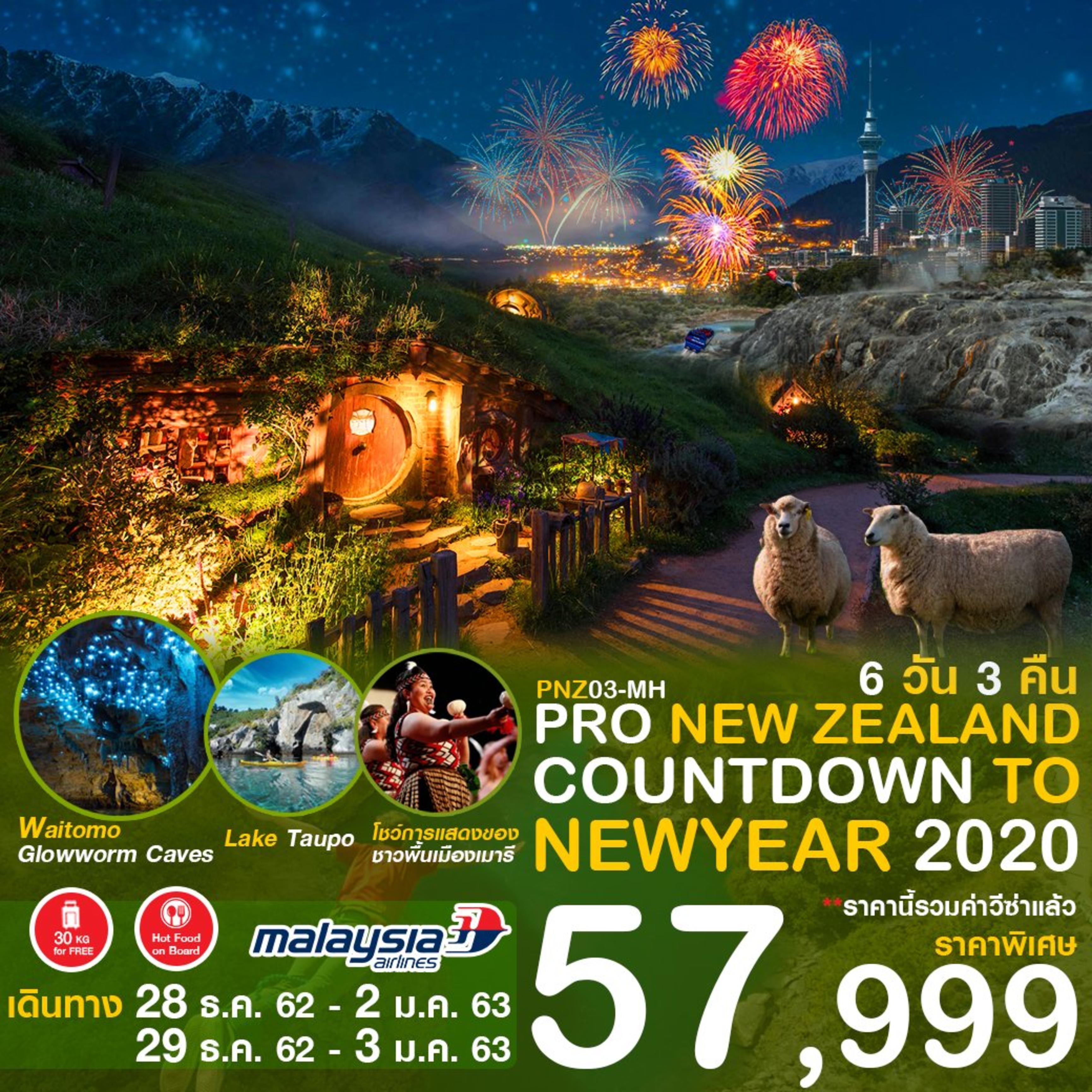 ทัวร์นิวซีแลนด์ เคาท์ดาวน์ 2020 : New Zealand Countdown To New year 2020