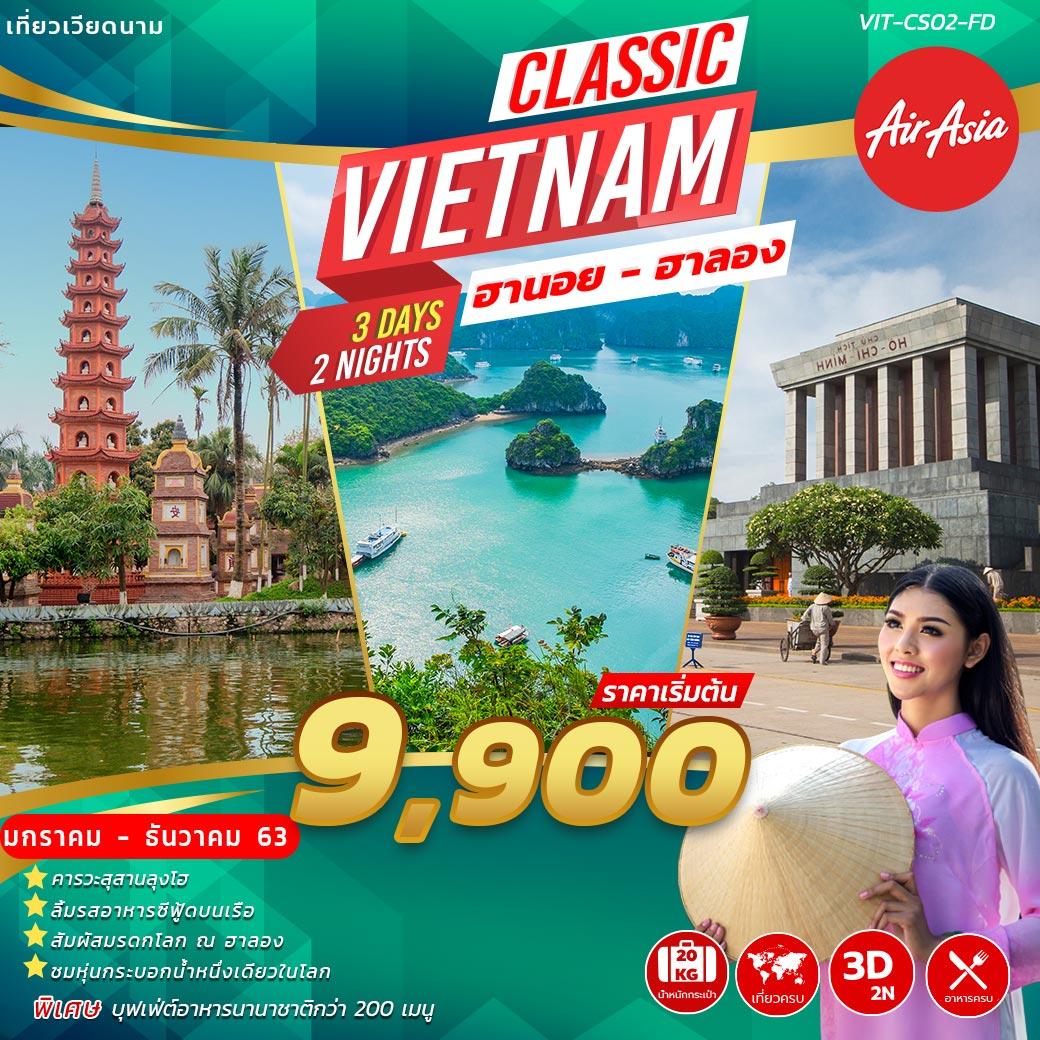 เวียดนาม : CLASSIC VIETNAM ฮานอย ฮาลอง