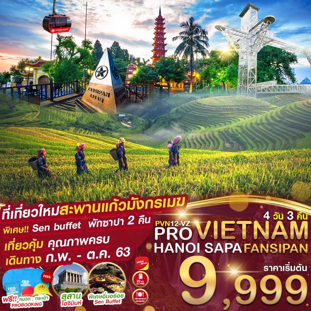 เวียดนามเหนือ ฮานอย-ซาปา-ฟานซีปัน (พักซาปา2คืน)