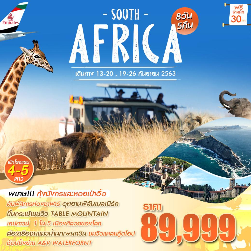 SOUTH AFRICA 2020 ท่องดินแดนซาฟารี ส่องสัตว์ป่านานาพันธุ์