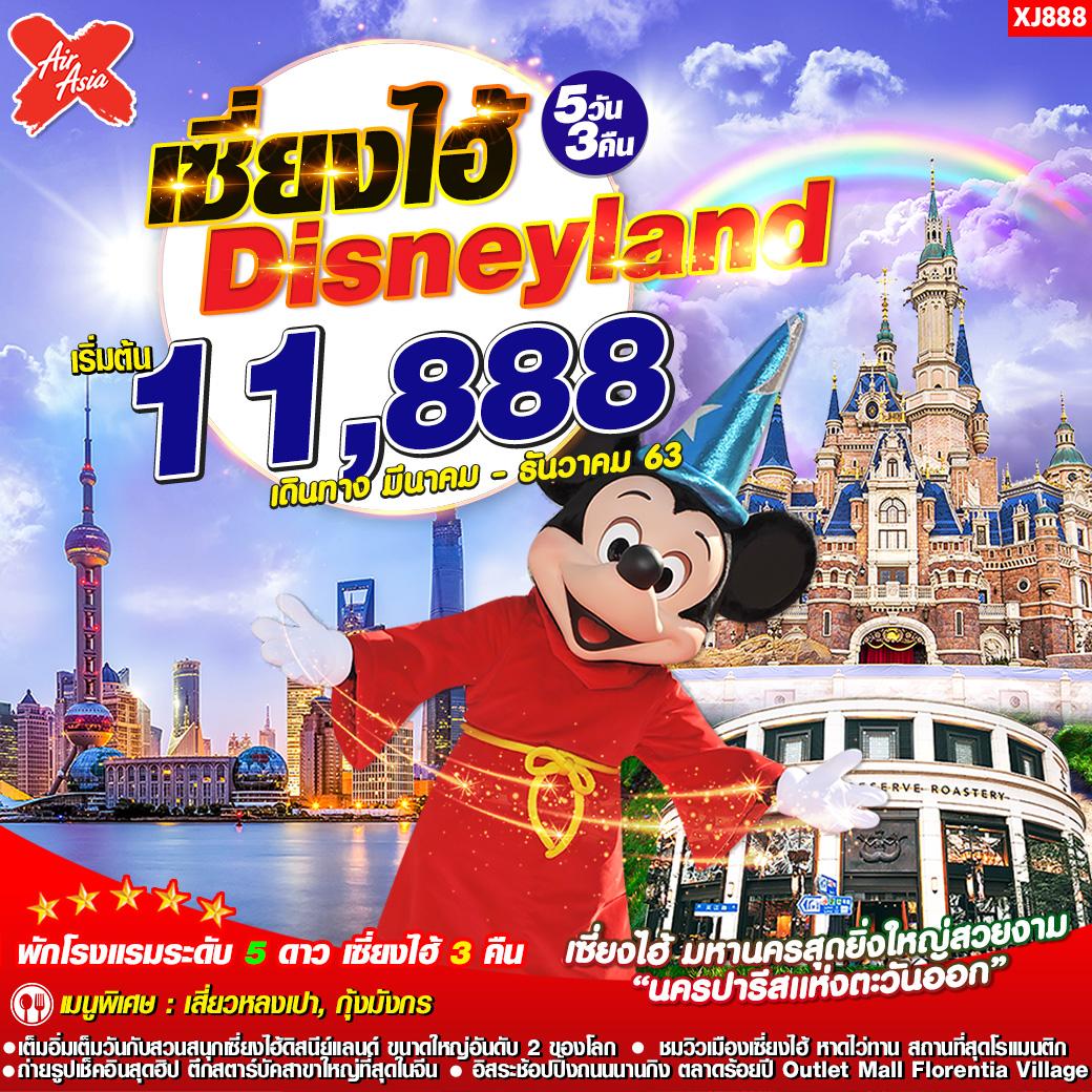 ทัวร์เซี่ยงไฮ้ Disneyland